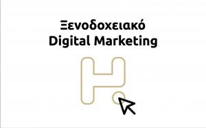 #Ξενοδοχειακό_Digital_Marketing